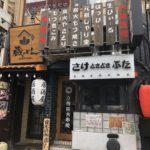 秋葉原公園前の日本酒バル、蔵よし 秋葉原店
