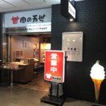 肉の万世 お茶の水サンクレール店