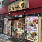 鯛屋 たけ丸本舗(たけまるほんぽ)神田駅前店