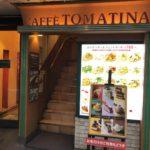 CAFFE TOMATINA(トマティーナ)秋葉原店