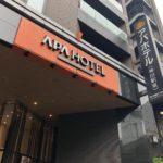 アパホテル(APA HOTEL)神田駅東