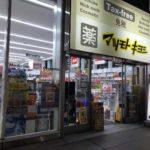 マツモトキヨシ 有楽町イトシアプラザ店