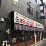 伝串50円、生ビール190円の格安居酒屋、新時代 秋葉原本店