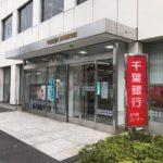 千葉銀行 秋葉原支店