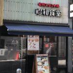 名物スタミナ丼、昭和食堂 秋葉原駅前店