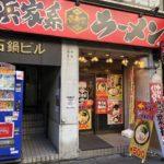 横浜家系ラーメン 壱角家(いっかくや)秋葉原東口店