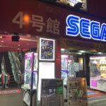 SEGA(セガ)秋葉原 4号館