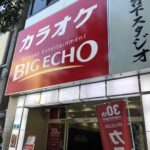 カラオケ BIG ECHO(ビッグエコー)神田神保町店