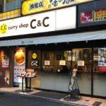 カレーショップ、C&C CURRY SHOP 秋葉原店