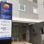 コンフォートホテル 東京東神田