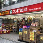 スギドラッグ・スギ薬局調剤 神田西口通り店