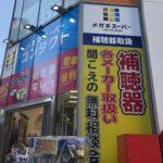 メガネスーパー 秋葉原駅前店