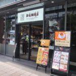 上島珈琲店(UESHIMA COFFEE HOUSE)御茶ノ水ワテラス店