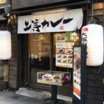 上等カレー 神田小川町店