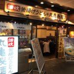 丸亀製麺(まるがめせいめん)御茶ノ水店