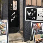国産鶏居酒屋、はせどり 秋葉原店