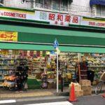 昭和薬品 神田駅西口本店