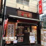 神田駅西口そばの中華料理店、呉園(ゴエン)
