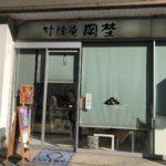 竹隆庵岡埜(ちくりゅうあんおかの)秋葉原店