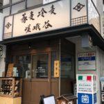 蕎麦 冷麦 嵯峨谷(さがたに)神田小川町店