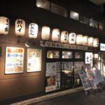 鍛冶屋文蔵(かじやぶんぞう)神田須田町店