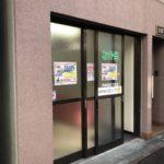 お弁当のヨシワ 外神田6丁目店