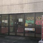 お弁当のヨシワ 神田和泉町店