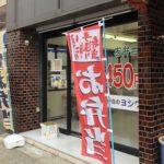 お弁当のヨシワ 神田多町店