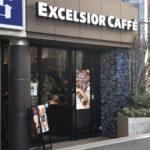 エクセルシオールカフェ(EXCELSIOR CAFFÉ)市ヶ谷駅前店