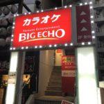 カラオケ BIG ECHO(ビッグエコー)水道橋店