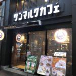 サンマルクカフェ 水道橋東口店