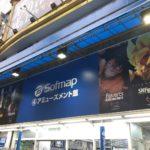 ソフマップAKIBA④号店 アミューズメント館