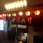 元祖やきとり串八珍(くしはっちん)岩本町店