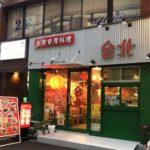 台湾家庭料理、台北(タイペイ)