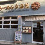 幸楽苑(こうらくえん)平河町店
