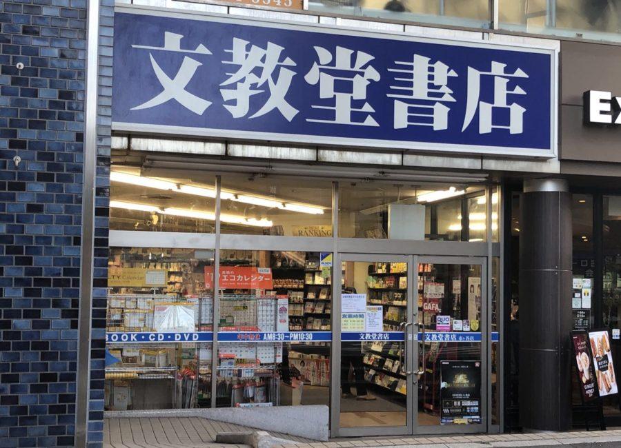 文教堂書店 市ヶ谷店