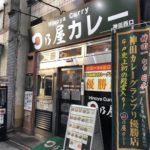 日乃屋カレー 神田西口店