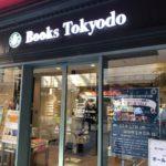 東京堂書店(Books Tokyodo)
