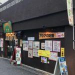 東南アジア料理専門店、海南鶏飯 天鶏(テンチィ)