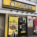 カレーハウスCoCo壱番屋 神田駅北口店