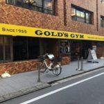 スポーツジム、GOLD'S GYM(ゴールドジム)四ツ谷東京