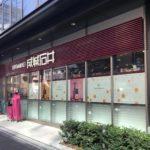 スーパーマーケット成城石井 麹町店