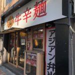 ベトナム料理専門店、牛辛麺(ぎゅうからめん)
