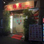 中華料理店、梅屋(ウメヤ)