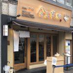 天丼専門店、金子半之助(かねこはんのすけ)神田小川町店