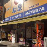松屋(まつや)神田南口店
