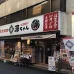 海鮮居酒屋、築地食堂源ちゃん 神田店