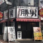 神田応援団 大分からあげと鉄板焼 勝男(かつお)
