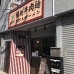 蘭州ラーメン専門店、蘭州牛肉麺 思泊湖(スーボーフ)
