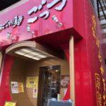 超ごってり麺ごっつ 秋葉原店